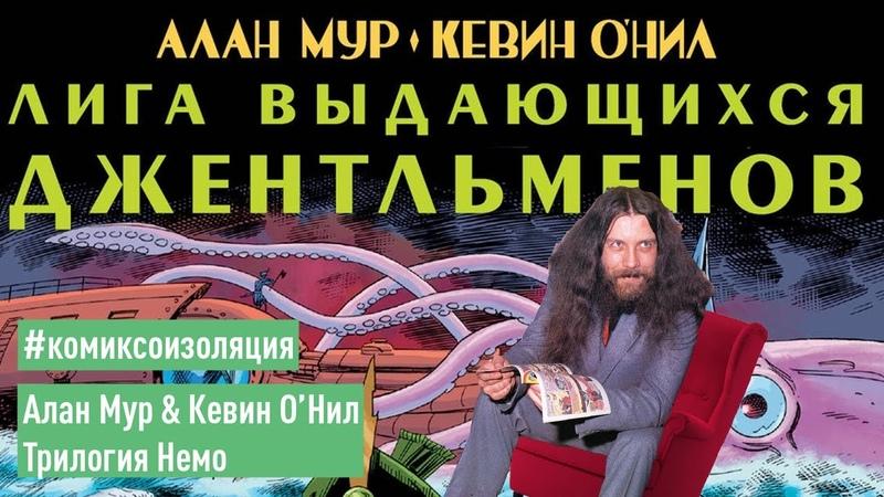 Красное кресло Алан Мур Трилогия Немо Лига выдающихся джентльменов