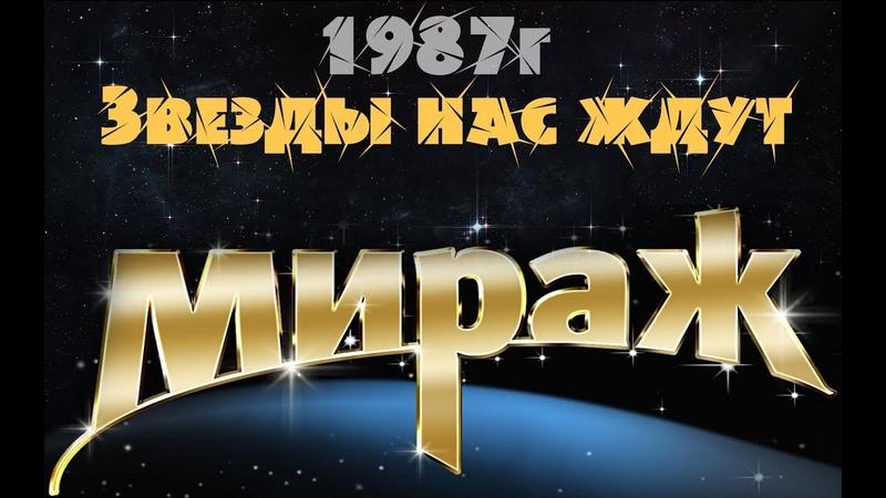 Мираж - Звезды нас ждут (Первый магнитоальбом 1987)