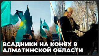 Всадники на конях в Алматинской области выскочили на проезжую часть