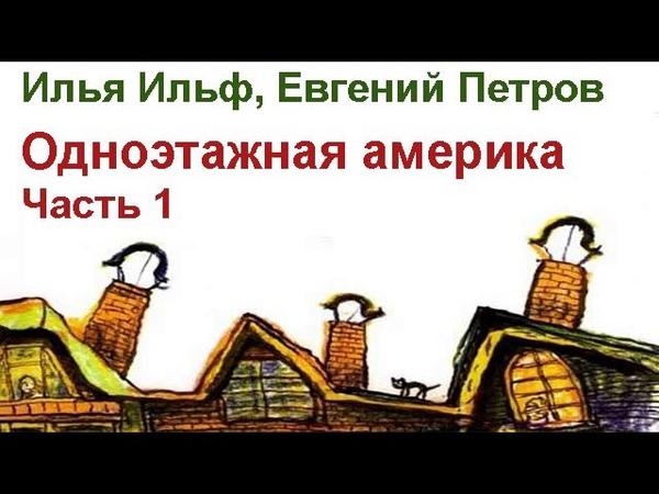 АудиоКнига Ильф и Петров Одноэтажная Америка Часть 1