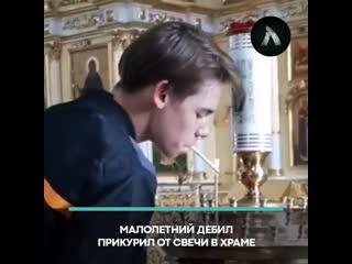 Малолетний идиот прикурил от церковной свечи в Чите | АКУЛА