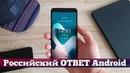Российская ОС Аврора ВМЕСТО Android и iOS Droider Show 428