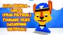 LEGO DUPLO Chase Paw Patrol. ЛЕГО Дупло Гонщик Чейз Щенячий патруль. Строим из ЛЕГО Дупло.