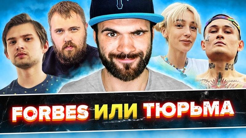 Соколовского ищет полиция, Моргенштерн в списке Forbes, Anastasiz расстроила фанатку