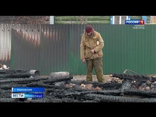 12 домов сгорели дотла в селе Ивановское