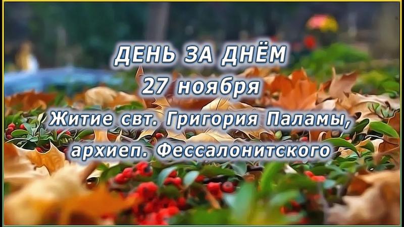 🔴 ДЕНЬ ЗА ДНЁМ 27 ноября Житие свт Григория Паламы архиеп Фессалонитского