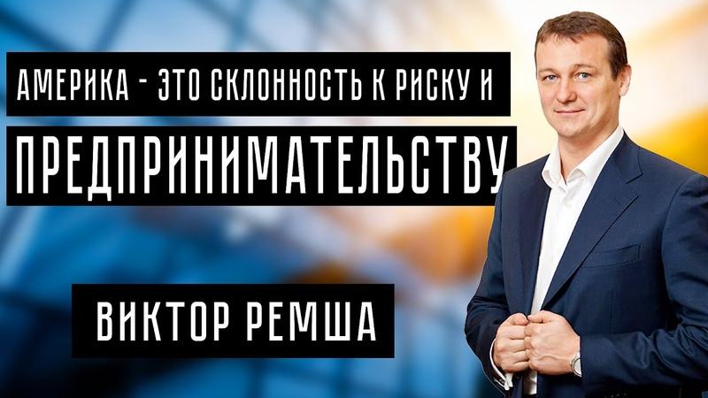 Особенности американского рынка, отношение к русским, новые инвестиционные решения Виктор Ремша