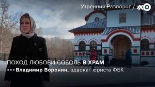 Любовь Соболь нарушила домашний арест, посетив церковь / адвокат Владимир Воронин /