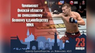 Чемпионат Омской области по смешанному боевому единоборству ММА