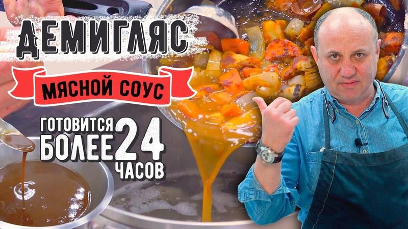ДЕМИГЛЯС мясной соус который украсит любое блюдо