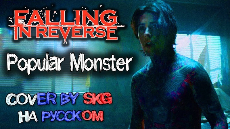 Falling In Reverse - Popular Monster (COVER BY SKG НА РУССКОМ)