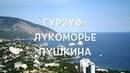 Виртуальная прогулка по Крыму