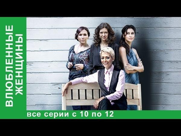 Влюбленные Женщины Все серии с 10 по 12 Мелодрама Лучшие Фильмы