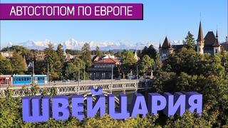 «Автостопом по Европе» – Швейцария   Интересные факты о стране   Берн, Интерлакен, Тун, Альпы
