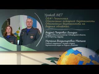 Уроков.net ОБЖ / Технология. Обеспечение пожарной безопасности и безопасности на водных объектах  г.