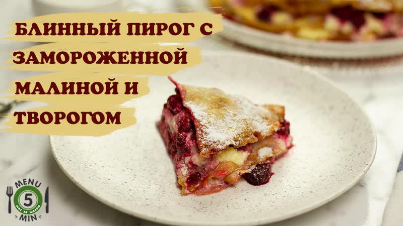 Блинный пирог с творогом и замороженной малиной - рецепт шаг за шагом от menu5min