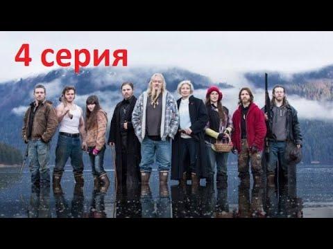 Аляска семья из леса 8 сезон 4 серия 2020