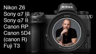 тест сравнение: Nikon Z6 Sony α7 III Sony α7 II Canon RP Canon 5D4 (canon R) fuji t3