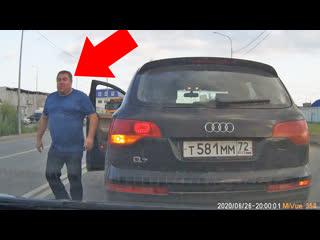Разборки на дороге устроил водитель AUDI Q7. 👊🏻💥
