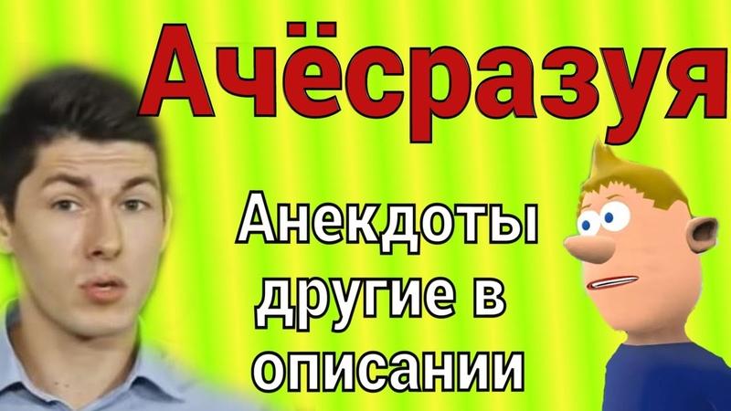 Вовочка и Вестник бури Андрей Рудой в анекдотах с DJ DED21 от 17 ноября 2020