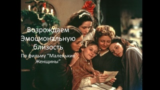 Эмоциональная близость в семье на примере фильма «Маленькие Женщины»