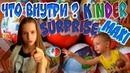 что внутри киндер сюрприз макси Kinder Surprise Maxi