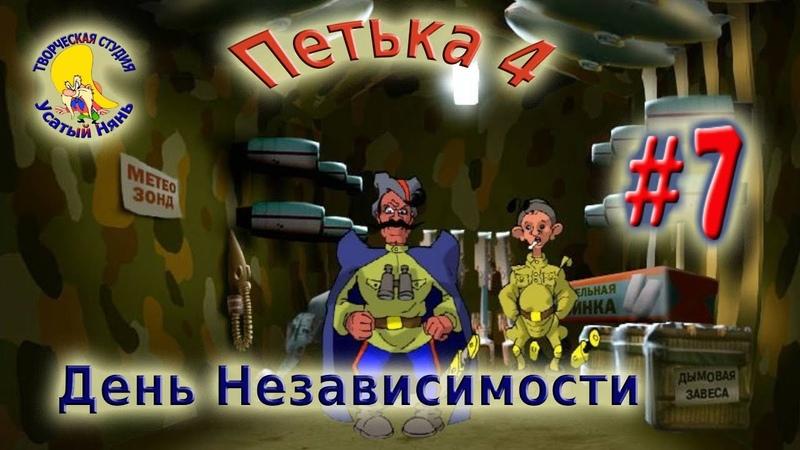 Петька и Василий Иванович 4 День Независимости прохождение эпизод 7 УсатыйНянь