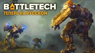 МЕХВОИНЫ ЗАГОВОРИЛИ ПО-РУССКИ! - Battletech. Обновление Flashpoint и русская локализация