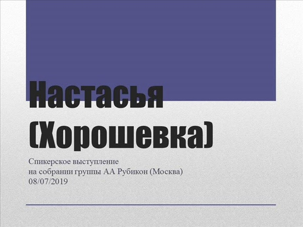 Настасья Хорошевка Спикерское выступление на собрании группы АА Рубикон Москва 08 07 19