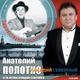 Полотно Анатолий - Здравствуйте, моё почтенье!