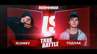 #TRUEBATTLE III: ПОЛУФИНАЛ – GLDMRV VS ГОДЛАК