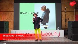 Владислав Лисовец - Стиль в Большом Городе