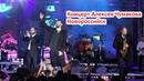 Концерт Алексея Чумакова в Новороссийске. 15.09.2019. День города
