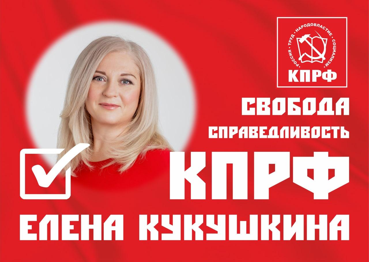 Обращение первого секретаря Ямало-Ненецкого окружкома КПРФ Елены Кукушкиной