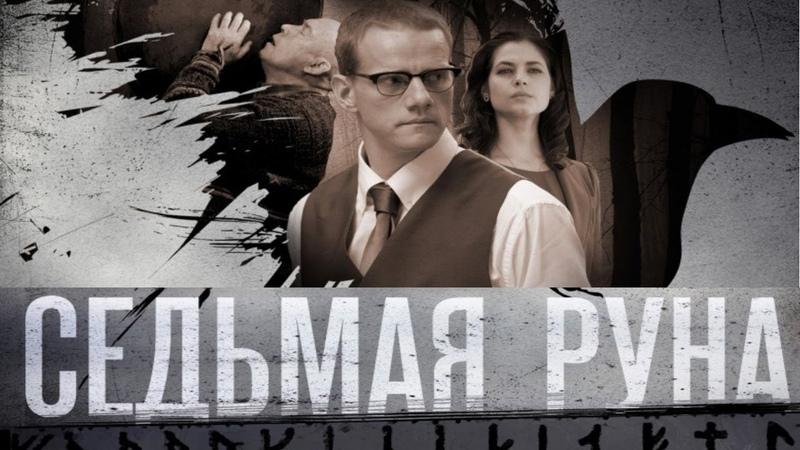 СЕДЬМАЯ РУНА Все серии подряд HD