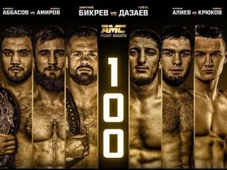 AMC FIGHT NIGHTS 100 прямая трансляция