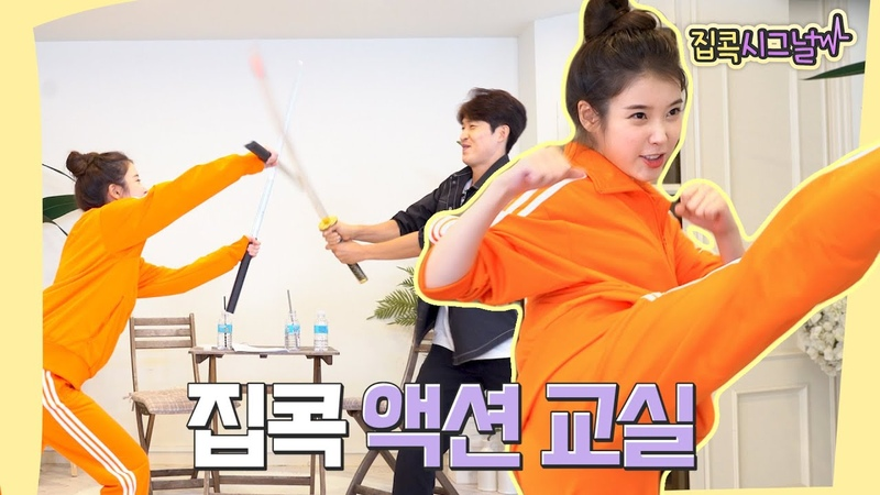 [Homebody Signal2] Action Class Ep.1