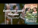 Фильм опера Иоланта 1963