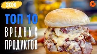 ТОП 10 вредных продуктов ✅ ЗОЖ с Денисом Мининым