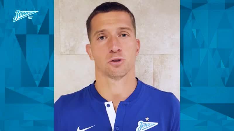 Футболисты Зенита поблагодарили юных игроков Академии за поддержку