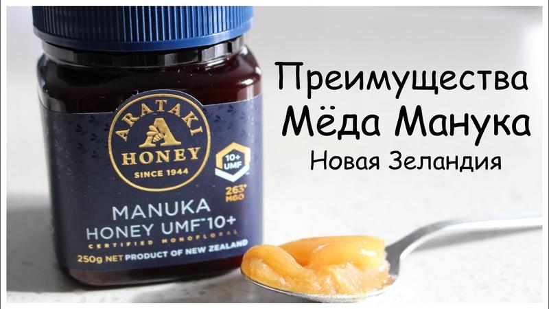 Преимущества Мёда Манука Manuka Honey New Zealand