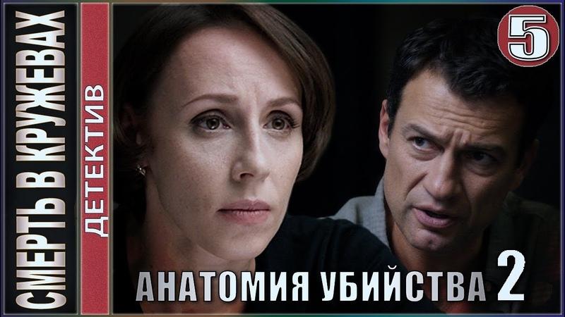 Анатомия убийства 2 Смерть в кружевах 5 серия 💥Детектив премьера