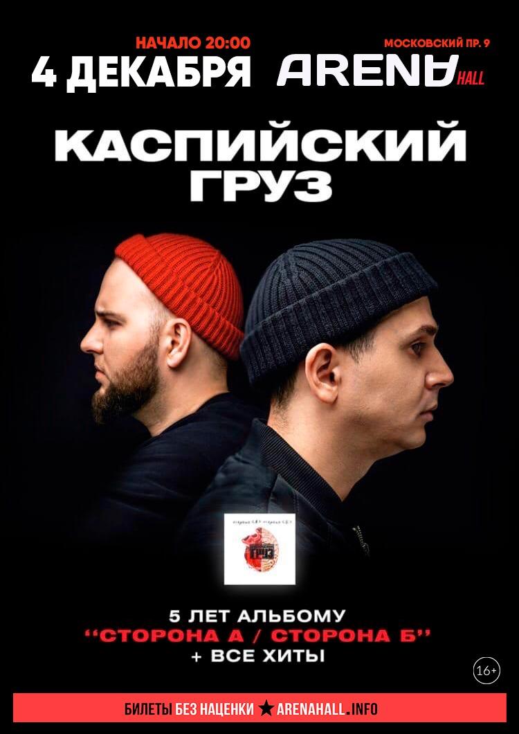 Афиша Воронеж КАСПИЙСКИЙ ГРУЗ / 04/12 / Воронеж / ARENA HALL