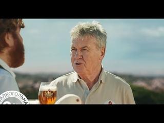 Реклама Жатецкий Гусь - Гус Хиддинк