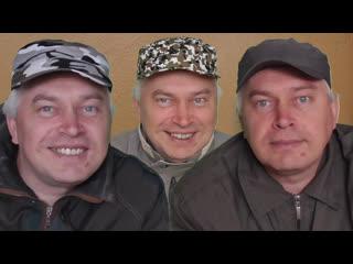 Братья близнецы, три брата