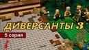 ДИВЕРСАНТЫ 3 5 серия / ЛЕГО МУЛЬТФИЛЬМ