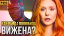 Как Ванда Максимофф полюбила андроида Разбор психологии отношений Алой Ведьмы и Мстителей