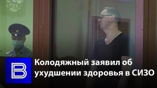Экс-ректор Воронежского опорного вуза заявил об ухудшении здоровья в СИЗО: «Я перестаю видеть»