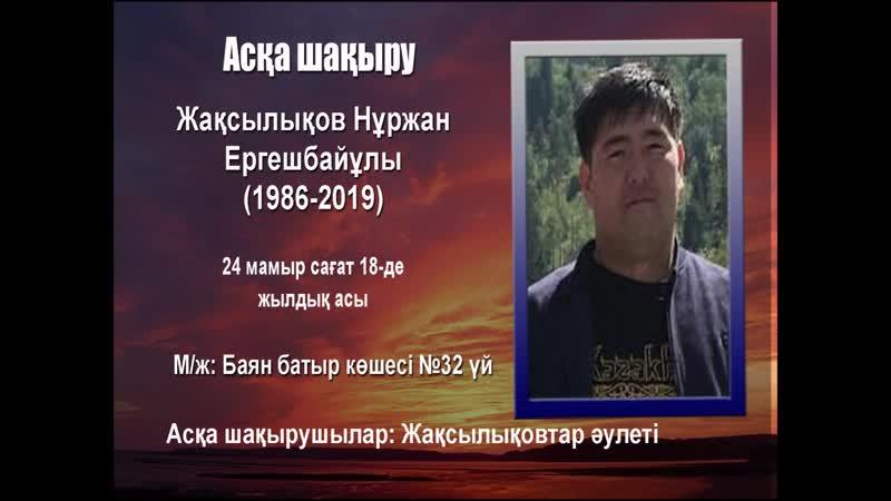 Асқа шақыру Жақсылықов Нұржан Ергешбайұлы
