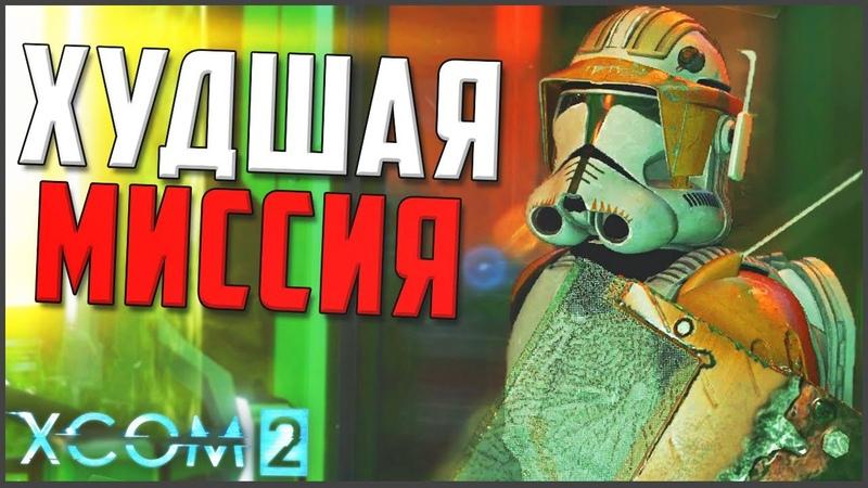 Это ХУДШАЯ Миссия Клонов ► XCOM 2 Clone Wars Mod